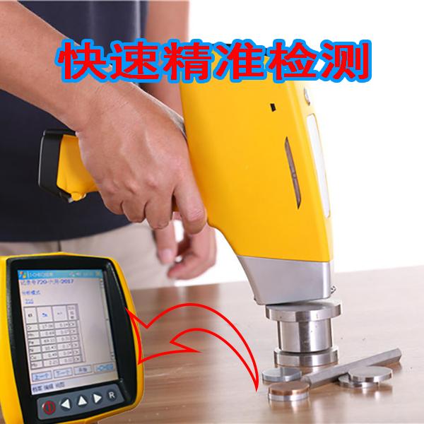 便携光谱分析仪可以检测球铁吗